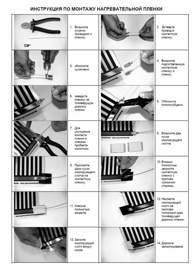 Инструкция по установке инфракрасные обогреватели